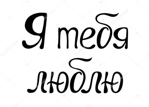 I love you in Russian cursive